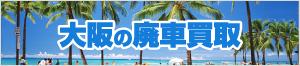 大阪の廃車買取