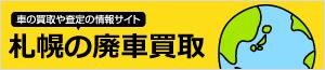 札幌の廃車買取