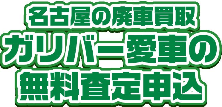 名古屋の廃車買取ガリバー 愛車の無料査定申込
